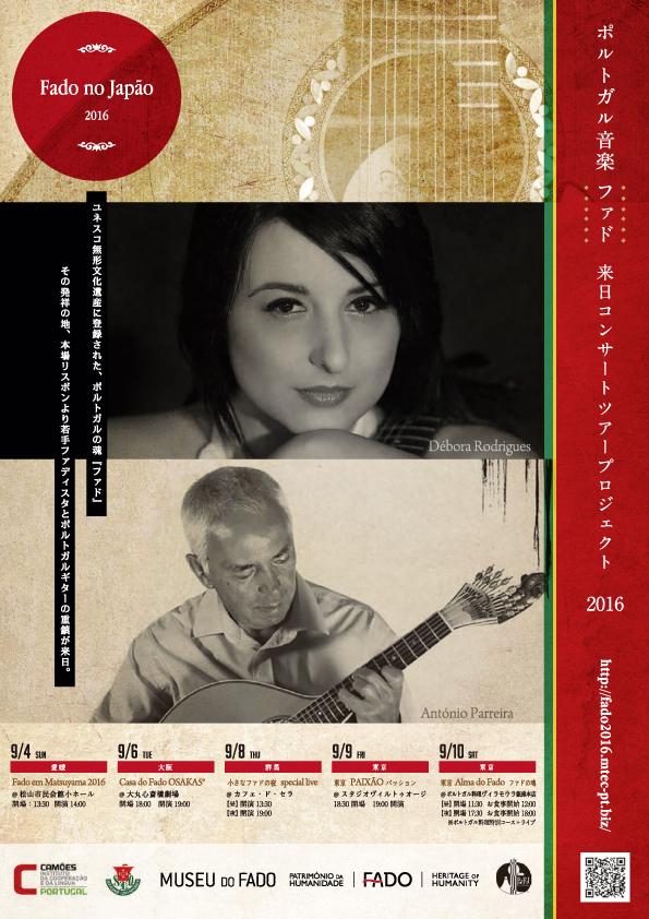 ファド来日コンサート2016 Fado no Japao